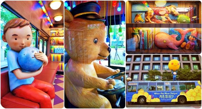 台北101景點⎮幾米月亮公車!可愛的泰迪熊司機,免費又超萌的景點! @捲捲頭 Wonderful 品味。生活