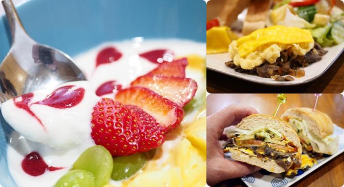 宜蘭美食⎪活力泉源早餐。必點手工果醬優格、磨菇青蛙堡,還有隱藏版拼盤。找蔬食料理,這裡很可以!!! @捲捲頭 Wonderful 品味。生活