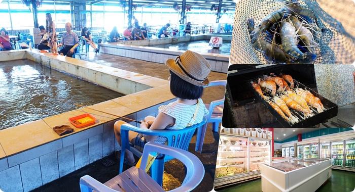 ▋宜蘭景點 ▋來來來,來釣蝦。第一次就上手,釣蝦好吃又好玩。宜蘭五結 來來釣蝦場!!! @捲捲頭 Wonderful 品味。生活