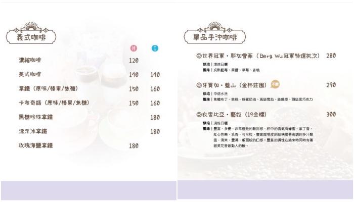 麋境咖啡⎮日式舒芙蕾、威士忌冰滴、水果千層蛋糕。麋境咖啡菜單價格! @捲捲頭 ♡ 品味生活