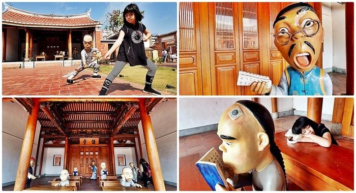 ▋高雄鳯山景點 ▋鳯儀書院。跟Q版公仔拍出搞笑創意照片,瘋拍全台最大古書院! @捲捲頭 Wonderful 品味。生活