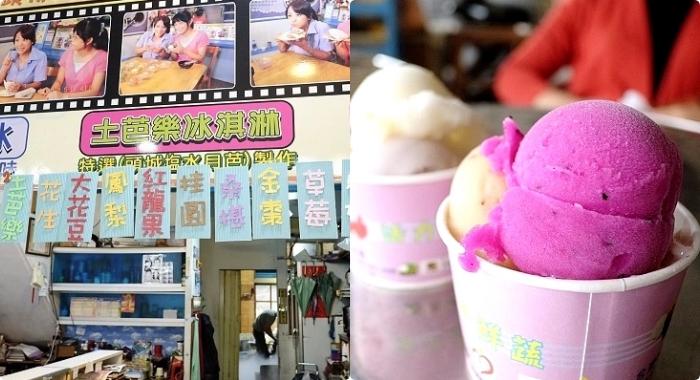 頭城》聯發芋冰老店X阿ㄋ蔥油餅。必點土芭樂、花生捲冰淇淋還有外帶千層膨風蔥油餅! @捲捲頭 ♡ 品味生活