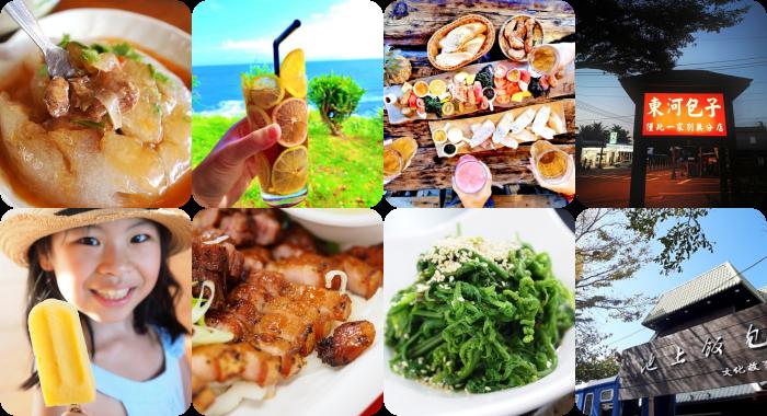 2021台東美食 ▏台東精選美食30+:台東在地小吃、餐廳全攻略!台東美食整理2021/01/21更新 @捲捲頭 ♡ 品味生活