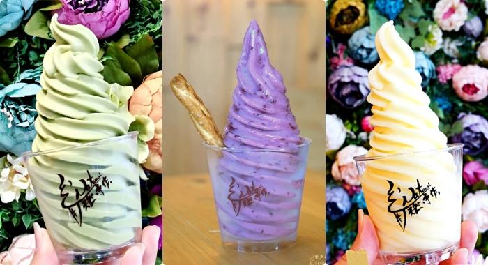 宜蘭》Natural 天然手作霜淇淋!現打果汁冰沙,還有必點墨魚霜淇淋,始終如一的新鮮好吃。小漁村裡的冰沙果汁吧~ @捲捲頭 ♡ 品味生活