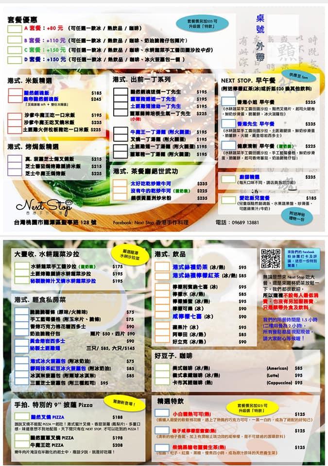 桃園龍潭美食⎮ Next Stop香港手作美食。絲襪奶茶,冰火波蘿包,黯然消魂飯,道地好吃沒話說 @捲捲頭 Wonderful 品味。生活