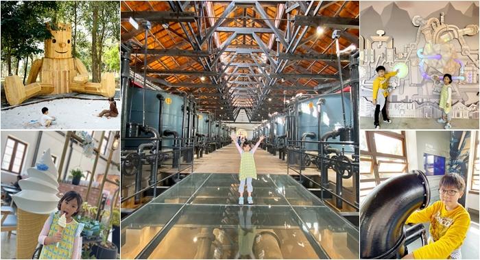南台灣必逛10間博物館⎪夢幻紙繪森林隧道、看最美的兩個屁屁、極速煙囪溜滑梯、巨大海藻森林、實境遊戲博物館驚魂夜。特色博物館一次搞定! @捲捲頭 ♡ 品味生活