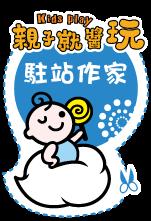 kidsplay_sticker02 @捲捲頭 ♡ 品味生活