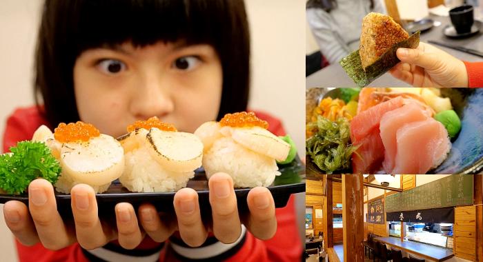 花蓮》巷弄間的日式平價料理店。干貝鮭魚卵握壽司超吸睛、烤的酥酥香香起司鮭魚飯糰還有蝦手捲也意外的好吃! @捲捲頭 Wonderful 品味。生活