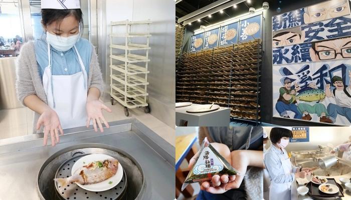 宜蘭》溪和水產觀光工廠|超「摸魚」體驗!走訪水產職人的家,海派汆燙海鮮X品嚐最自然的鮮甜滋味,還有好玩的小漁夫飯糰DIY!|包含票價、購票須知、地址、交通資訊 @捲捲頭 ♡ 品味生活