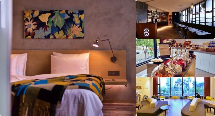 高雄住宿》Brio Hotel 比歐緻居⎪網評4.7星設計滿點的飯店。下午茶X宵夜通通免費吃到飽,還有米其林主廚創意早餐等著你! @捲捲頭 ♡ 品味生活