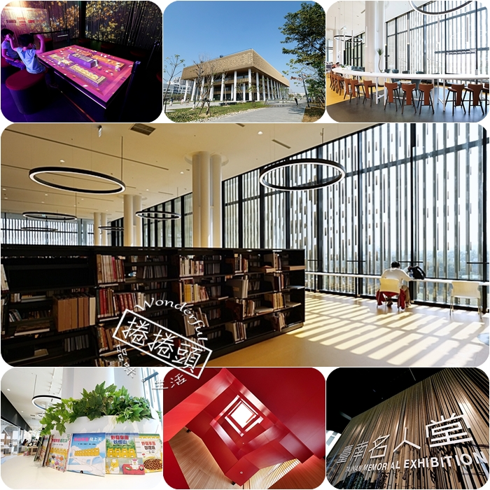 台南》台南市立圖書館新總館 ⎪一座融入城市靈魂的圖書館⎪ 金色窗花樓X紅旋梯X絕美迴廊,文青必踩點! @捲捲頭 ♡ 品味生活