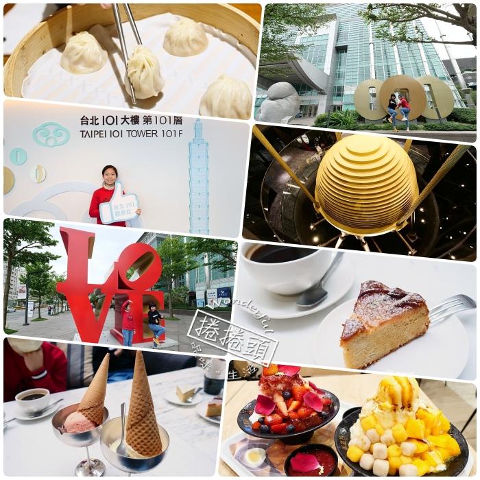 台北》101一日遊攻略!101道獨家下午茶+101高空觀景台+無敵百萬夜景,一路玩到母親節!!! @捲捲頭 ♡ 品味生活