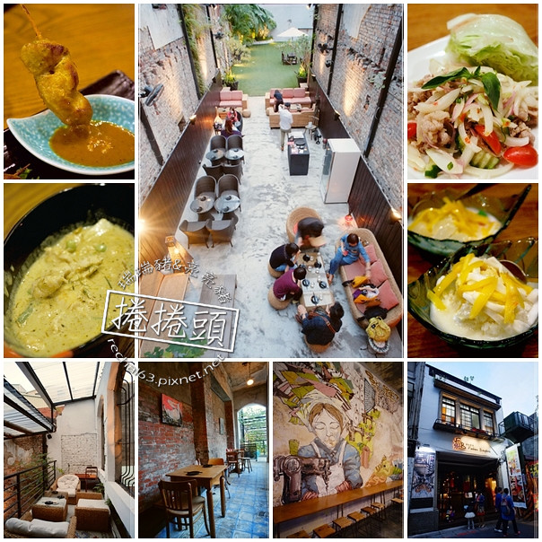 <台北餐廳>食尚曼谷↘正點到爆炸的泰國菜~ @捲捲頭 Wonderful 品味。生活