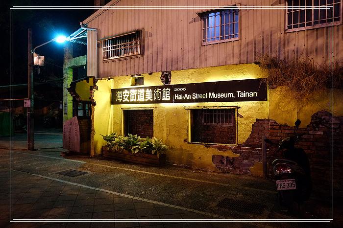 <台南旅遊>海安路藝術街+神農街。適合慢遊、攝影的老街 @捲捲頭 Wonderful 品味。生活