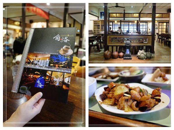 <羅東餐廳>角烙.日式庭園咖啡館。 @捲捲頭 Wonderful 品味。生活