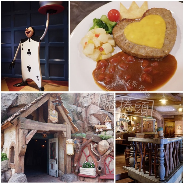 """<東京親子自助旅行- 13 >迪士尼兩間餐廳。""""紅心女王"""" 與"""" 莎拉奶奶的廚房"""" @捲捲頭 ♡ 品味生活"""