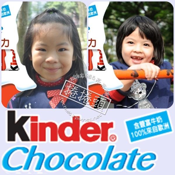 健達小童星票選比賽 @捲捲頭 Wonderful 品味。生活