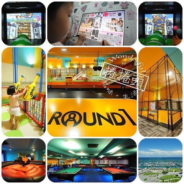 【沖繩景點】Round 1(沖繩宜野灣店)。幾乎被小豬包場的室內遊樂場~ @捲捲頭 Wonderful 品味。生活