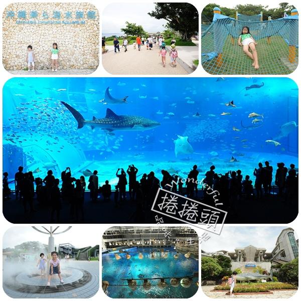 【沖繩景點】美ら海水族館。漫遊在室內最大水族箱裡~ @捲捲頭 Wonderful 品味。生活
