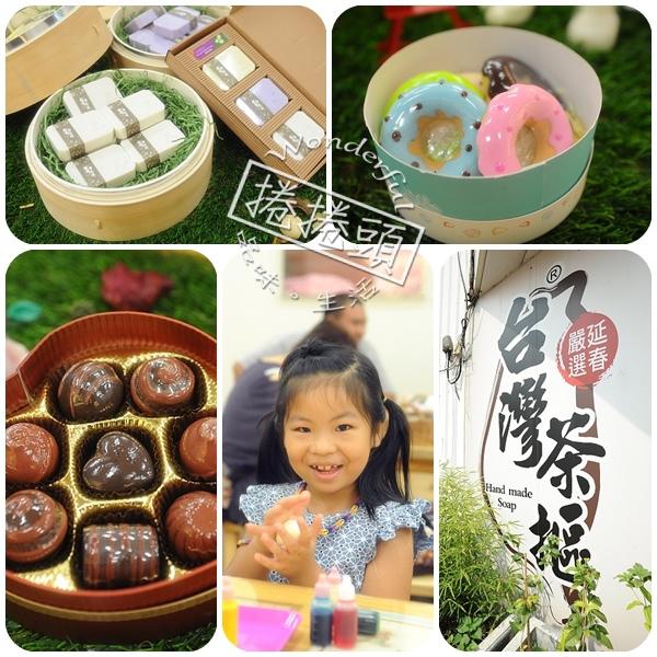 【苗栗親子景點】台灣茶摳故事館。手作香氛皂 DIY~ @捲捲頭 Wonderful 品味。生活