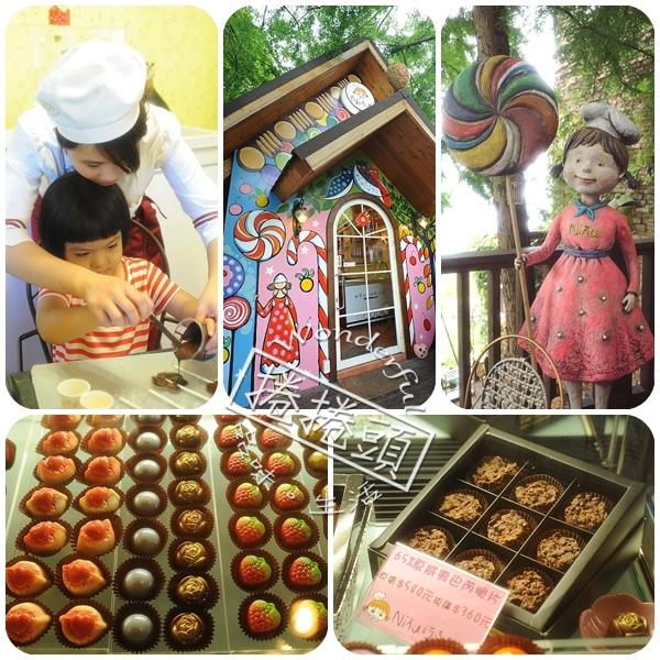 【清境親子景點】 在幸福小店做幸福巧克力。 Nina 巧克力工坊~ @捲捲頭 Wonderful 品味。生活