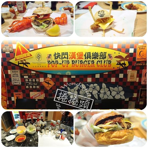 【台北美食】高級飯店裡的美式優閒:西華飯店快閃漢堡俱樂部 @捲捲頭 Wonderful 品味。生活