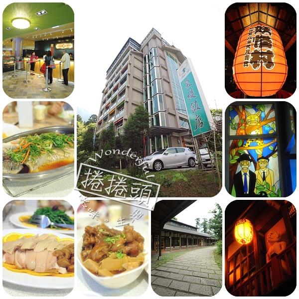 【溪頭飯店】夏緹飯店。親子旅遊推薦住宿~ @捲捲頭 Wonderful 品味。生活