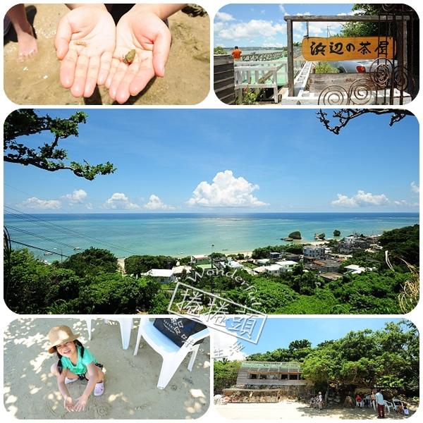 【沖繩景點】 新原海灘 + 沒緣分的浜边茶屋 @捲捲頭 Wonderful 品味。生活