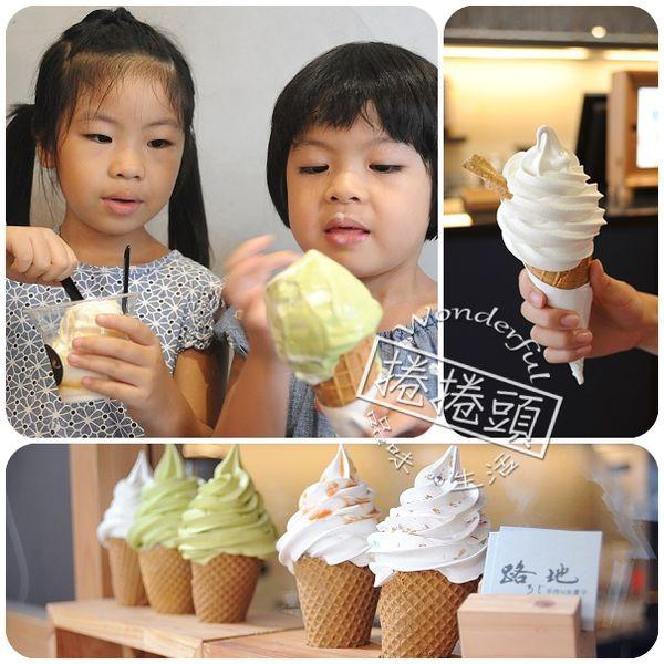 【台中霜淇淋】巧遇美味,路地手作冰淇淋 @捲捲頭 Wonderful 品味。生活