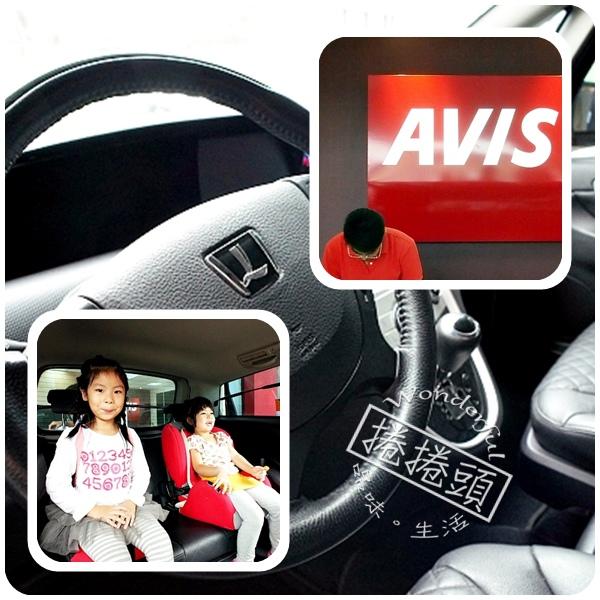 【花蓮租車】Avis 安維斯。國內租車初體驗~ @捲捲頭 Wonderful 品味。生活