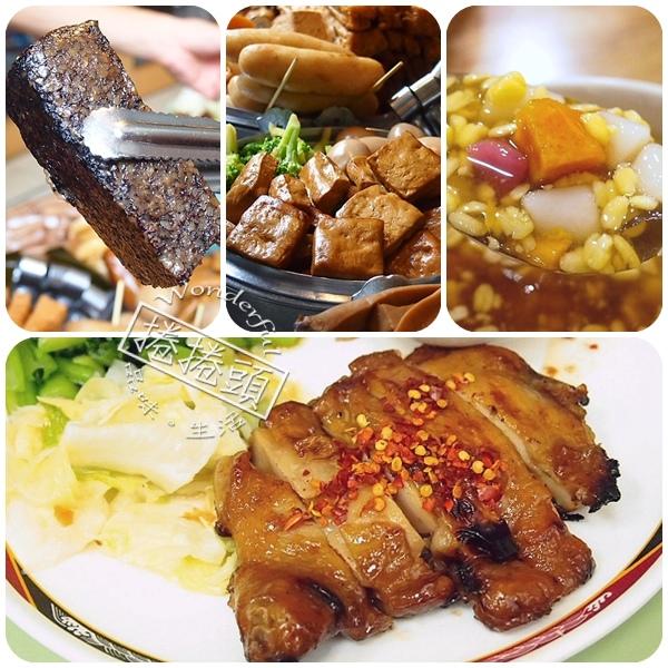 【台北四平街美食】台北四平街之碰碰美食~ @捲捲頭 Wonderful 品味。生活