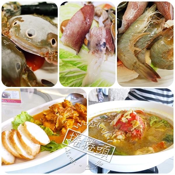 【中壢南方莊園飯店】超新鮮海鮮鍋+秋蟹大餐 @捲捲頭 Wonderful 品味。生活