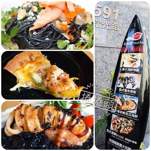 【捷運西湖站美食】讓內科園區吹起南國之風~水吻餐廳!! @捲捲頭 Wonderful 品味。生活