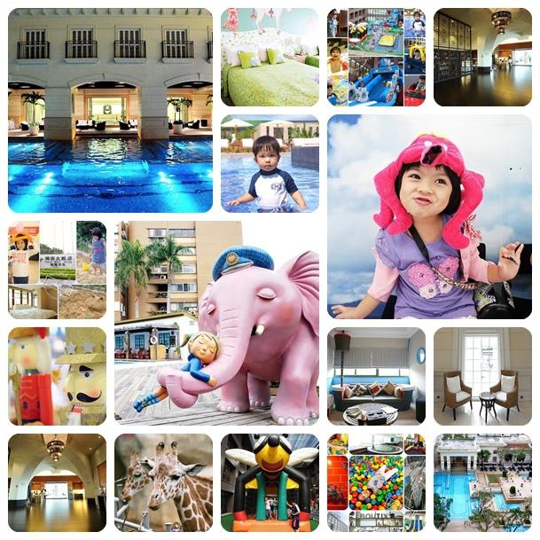 【親子飯店】精選北台灣CP值最高11間飯店懶人包 @捲捲頭 Wonderful 品味。生活