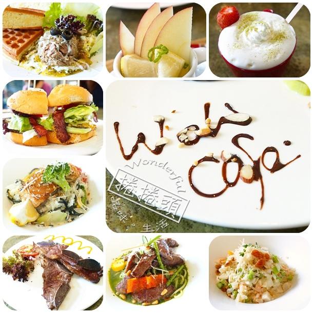 【深坑美食】WOW Cafe'  !!! 擺盤讓人驚豔的石碇咖啡輕食~ @捲捲頭 Wonderful 品味。生活