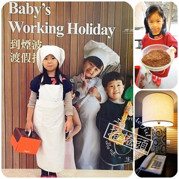 【新竹親子飯店】煙波大飯店。讓小孩子DIY玩到翻天~ @捲捲頭 Wonderful 品味。生活