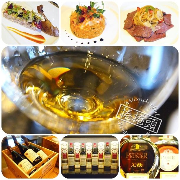 【大直餐廳】La Riche Cellier 瑞德餐廳。賞好酒嚐美食,人生一大樂事! @捲捲頭 Wonderful 品味。生活