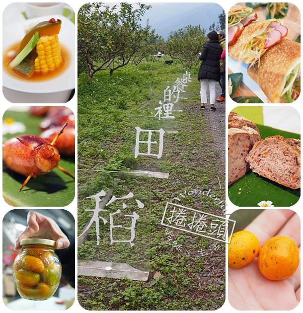 ▋稻田裡的餐桌 ▋月光下的饗宴,親手摘果實,體驗田園樂。意想不到的浪漫晚餐。幸福果食! @捲捲頭 Wonderful 品味。生活