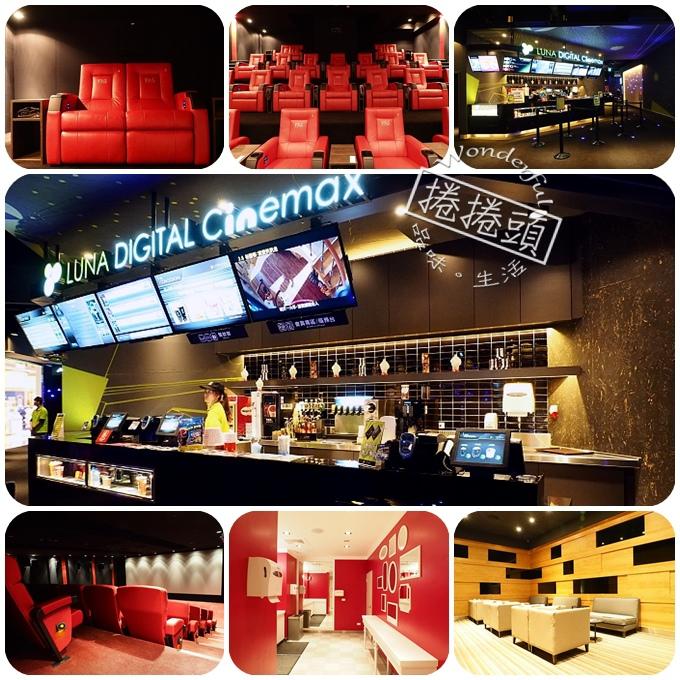 【新月豪華影城】精品級的Luna Digital Cinemax。CP值很高的電影院! @捲捲頭 Wonderful 品味。生活