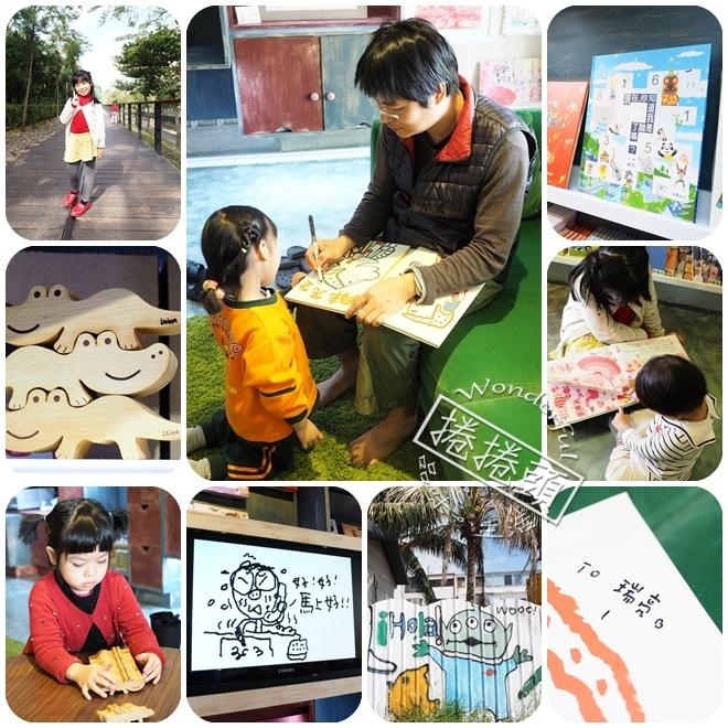 【台東景點】小小粉絲訪偶,台東賴馬繪本館! @捲捲頭 Wonderful 品味。生活