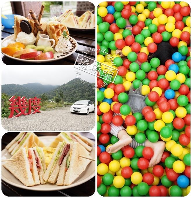 宜蘭》幾度咖啡。玩到瘋的大球池,戶外的木屋雅座,還有色彩繽紛的輕食。深山裡的咖啡館 @捲捲頭 ♡ 品味生活