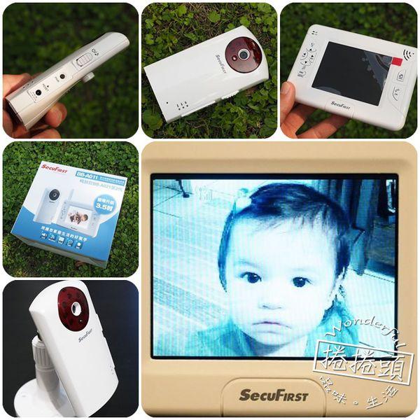 【寶寶監視器推薦】 SecuFirst BB-A011螢幕升級版。有聲音偵測、雙向音樂播放及通話、還有300公尺同步傳送接收。 @捲捲頭 Wonderful 品味。生活