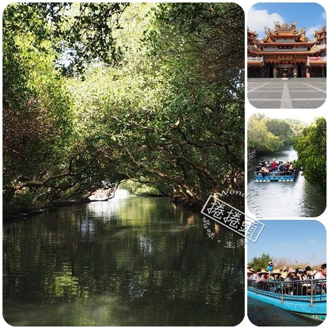 【台南景點】台江國家公園四草綠色隧道,乘坐竹筏一起漫遊水上綠色河道! @捲捲頭 Wonderful 品味。生活