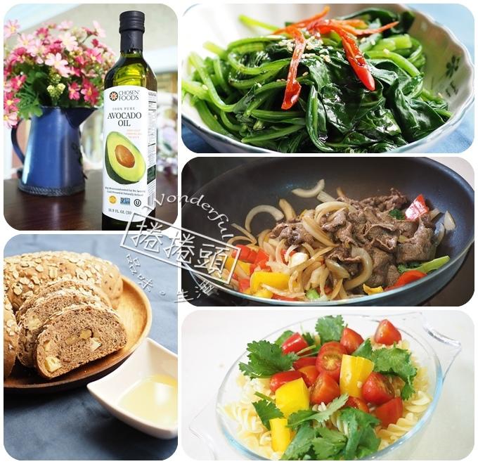 【好油推薦】Chosen Foods 酪梨油煎、炒、烘焙及燒烤樣樣行,還有美國亞馬遜網站消費者超高5顆星滿意度推薦! @捲捲頭 Wonderful 品味。生活