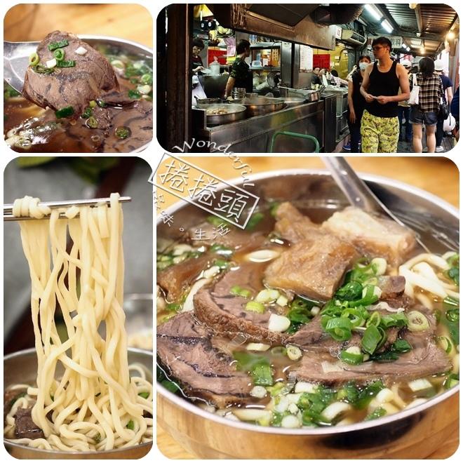 媽啊!! 我終於吃到了林東芳牛肉麵!!! @捲捲頭 Wonderful 品味。生活