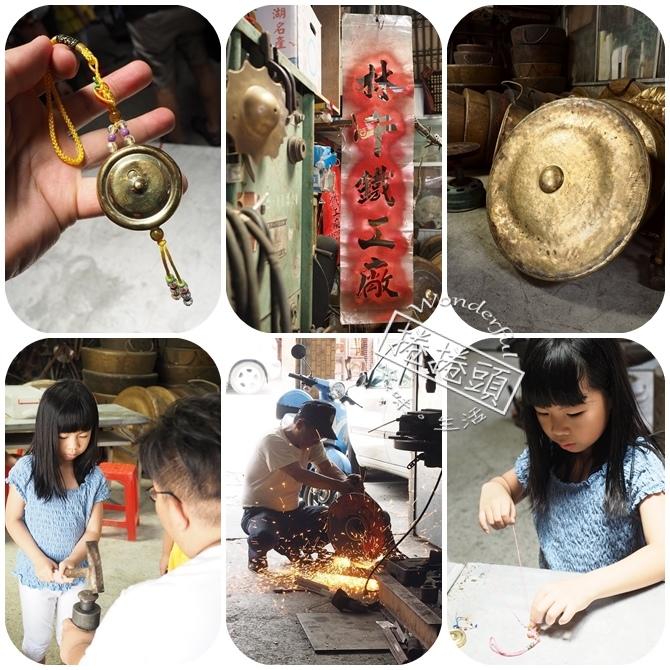 【宜蘭DIY】傳統中找童趣,宜蘭林午鐵工廠小銅鑼 DIY @捲捲頭 Wonderful 品味。生活