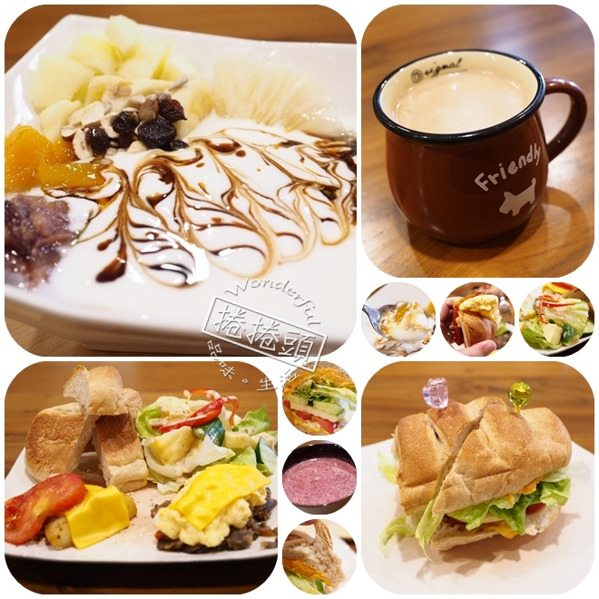 【宜蘭早餐】全新菜單,趕緊到 ❝活力泉源❞去充電吧!!! @捲捲頭 ♡ 品味生活