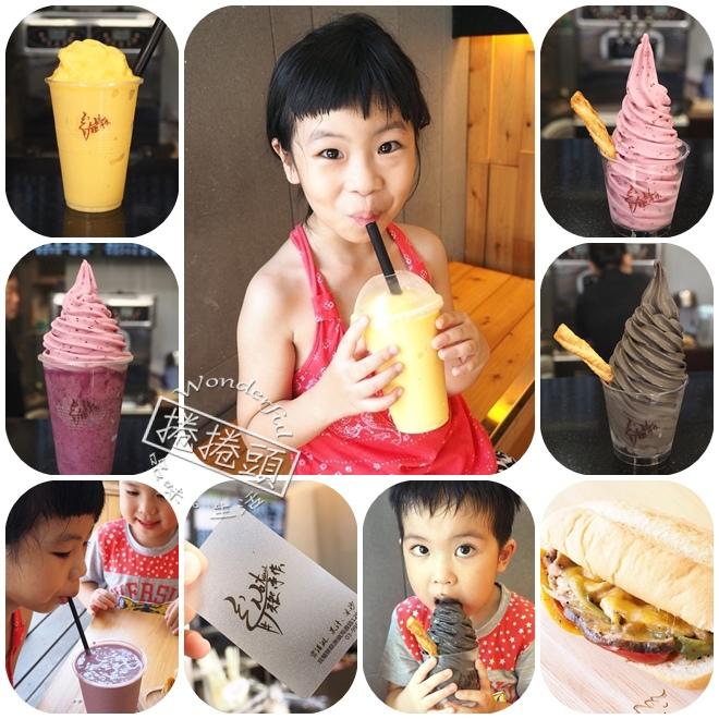 ▋宜蘭美食 ▋Natural 天然手作霜淇淋!現打果汁冰沙,還有必點墨魚霜淇淋,始終如一的新鮮好吃。小漁村裡的冰沙果汁吧~ @捲捲頭 ♡ 品味生活
