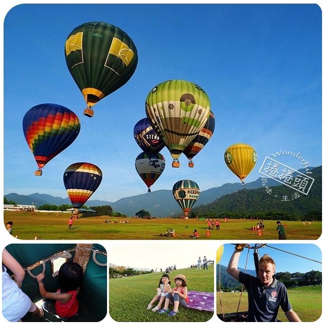 【台東遛小孩景點】台灣熱氣球嘉年華,鹿野高台坐熱氣球!!! @捲捲頭 Wonderful 品味。生活