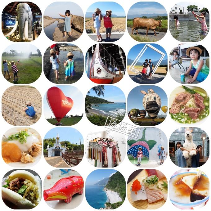 【台東遛小孩行程】山與海的什錦拼盤,台東六天五夜旅行!!! @捲捲頭 Wonderful 品味。生活